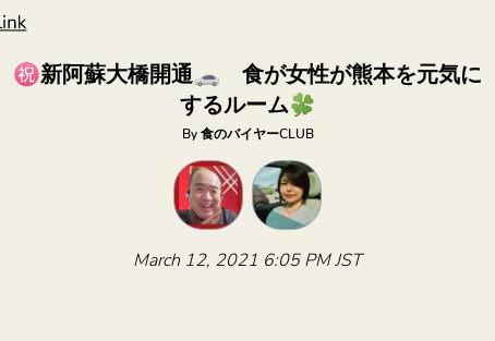 祝新阿蘇大橋開通 食が女性が日本を元気にするルーム開催のおしらせ