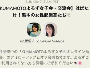 「KUMAMOTOよろず女子会 オンライン交流会」〜はばたけ!熊本の女性起業家たち〜(clubhouse)のおしらせ