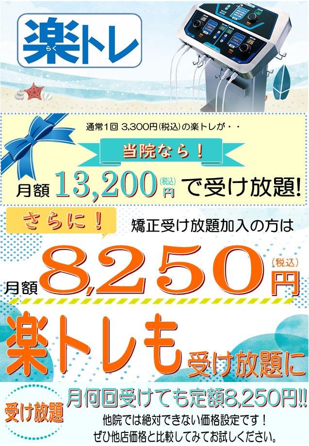 楽トレ価格更新_20210331.jpg