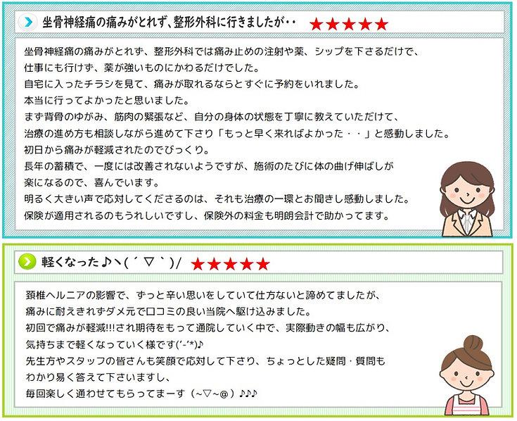坐骨神経痛口コミ.jpg