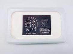 酒粕アイス-メイン.jpg