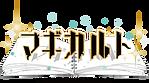 マギカルトロゴ最終.png