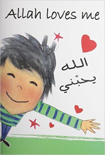 Islam - Allah Loves Me (Arabic and Engli