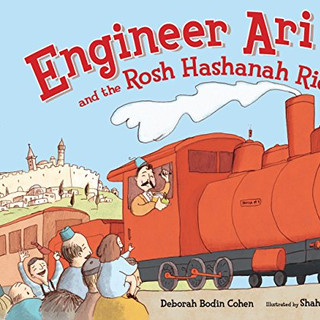 Judaism - Rosh Hashanah - Engineer Ari a