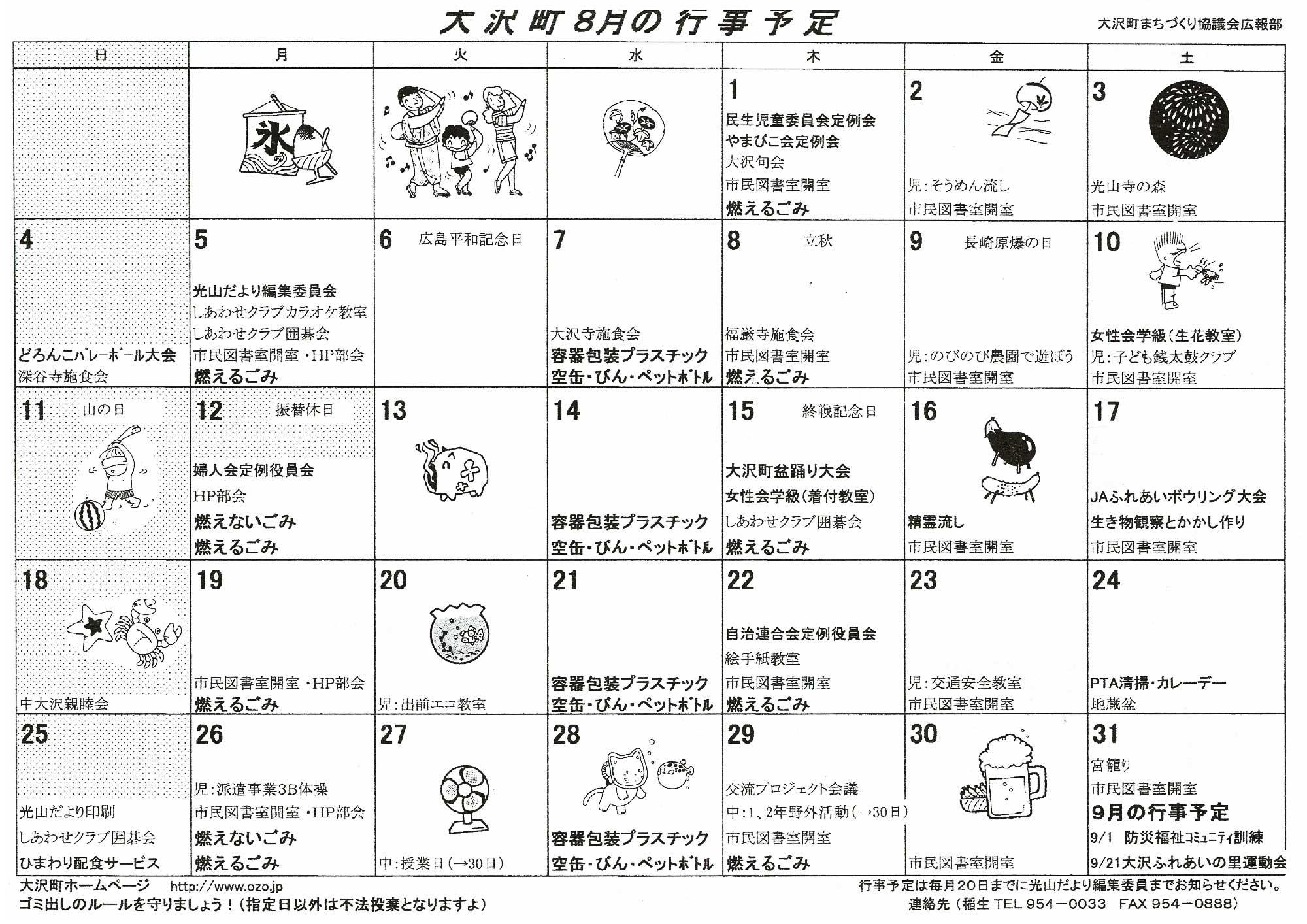 schedule201908