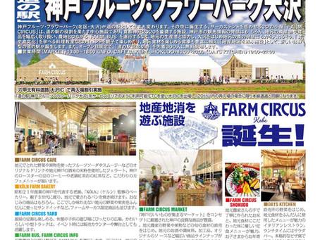 道の駅 神戸フルーツ・フラワーパーク大沢(おおぞう)