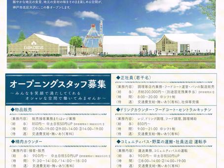 道の駅 神戸 フルーツ・フラワーパーク 大沢(おおぞう)