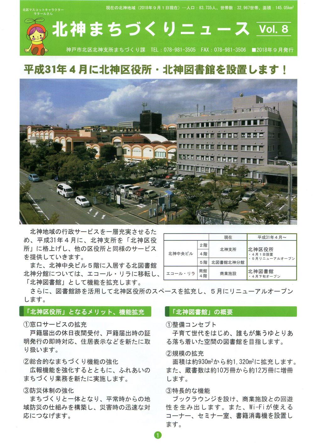 北神まちづくりニュース Vol.8 PDF