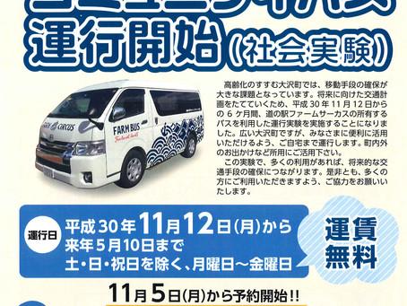 大沢町内コミュニティバス運行開始(社会実験)