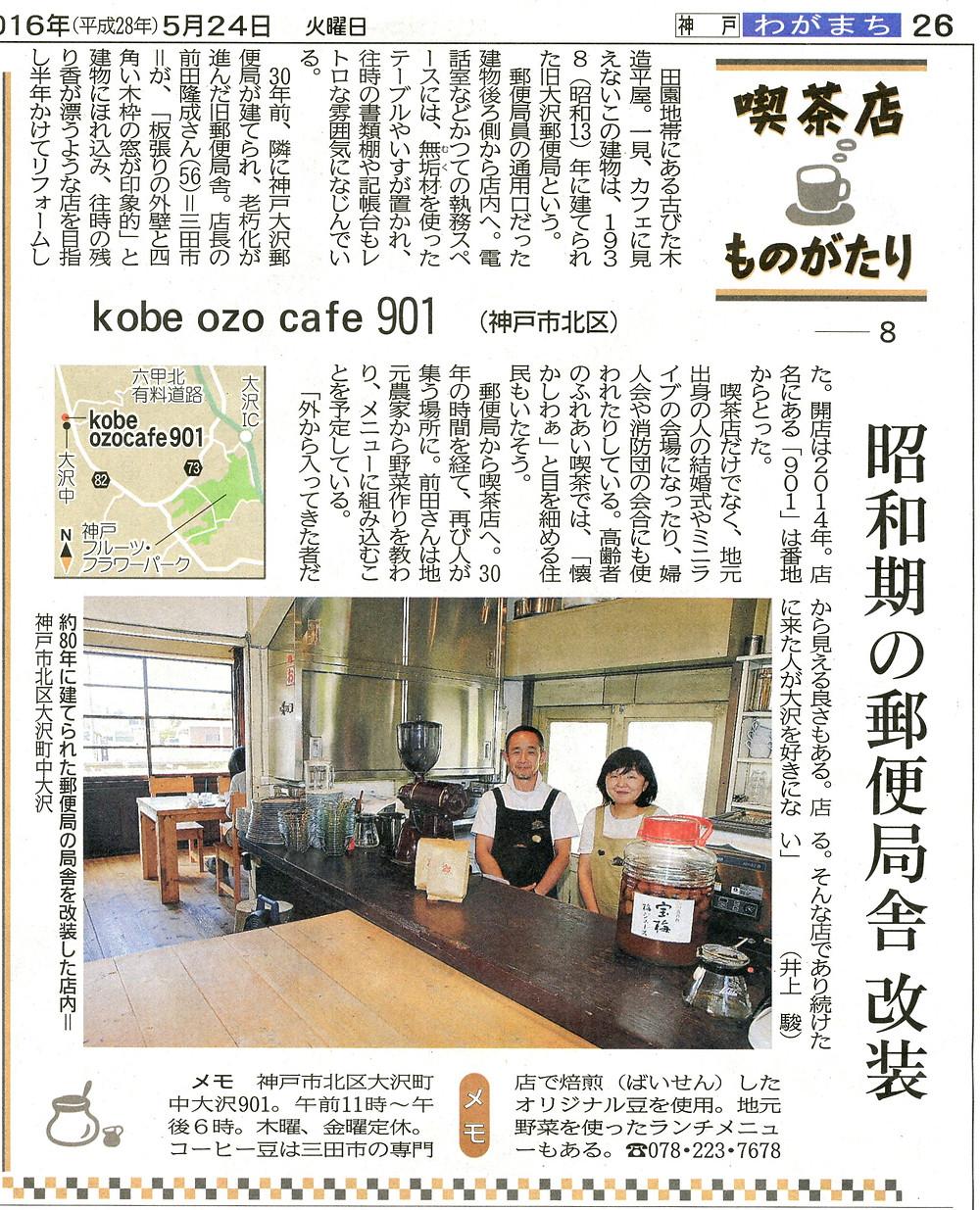 神戸新聞 2016年5月24日 喫茶店ものがたり 8 kobe ozo cafe 901 (神戸市北区大沢町)