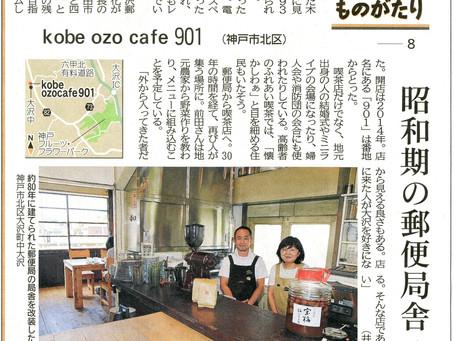 神戸新聞 2016年5月24日