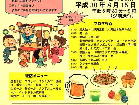 平成30年 大沢盆踊り大会
