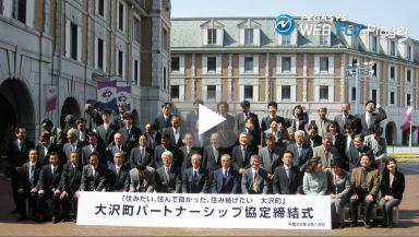 2011年5月放送「地域と市がともにすすめるまちづくり-パートナーシップ協定」