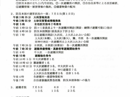 大沢防災福祉コミュニティの取り組み及び予定