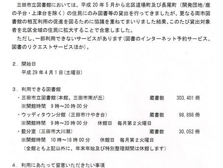 三田市の図書館が利用可能になりました。