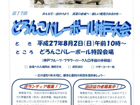 第17回 どろんこバレーボール神戸大会 町内向けボランティア募集のお願い