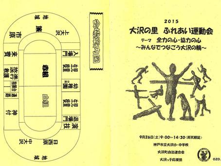 大沢の里 ふれあい運動会 2015