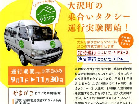 大沢町乗合タクシー やまびこ通信 VOL.1
