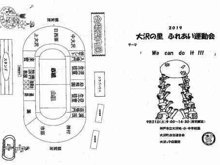 大沢の里 ふれあい運動会 2019