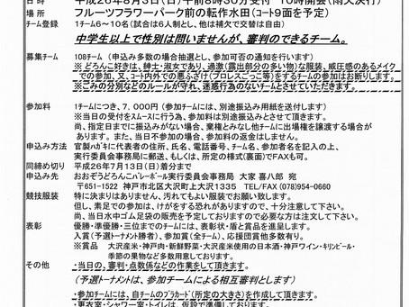 第16回どろんこバレーボール神戸大会参加チーム募集