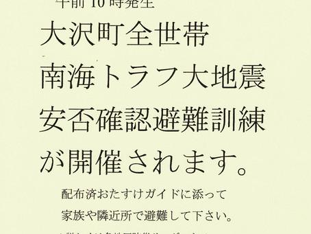 大沢町全世帯 南海トラフ大地震 安否確認避難訓練