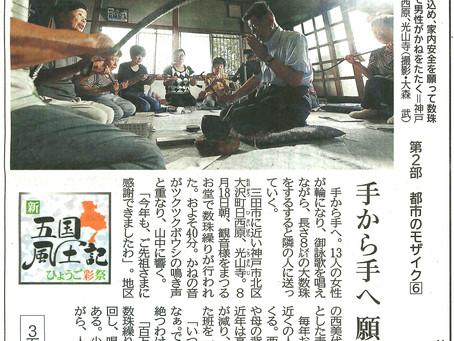 神戸新聞に大沢町の講の様子や動画が掲載されました。