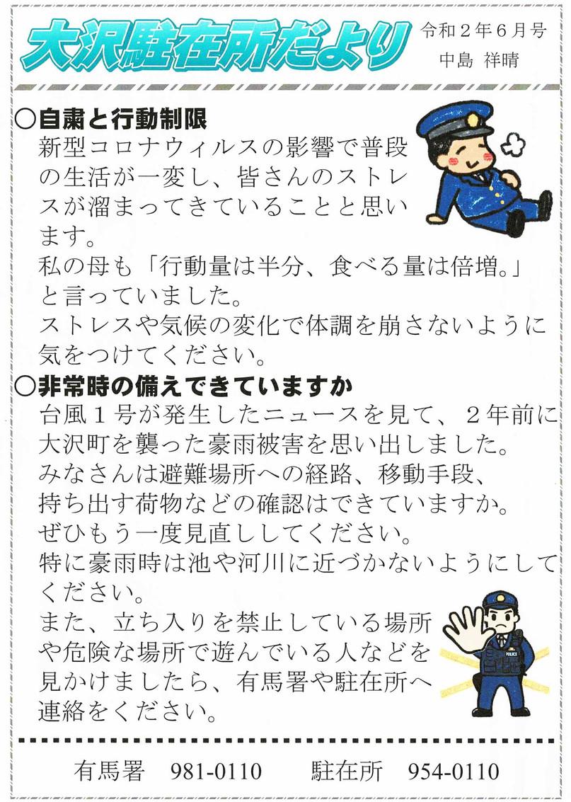 chuzai202006.jpg