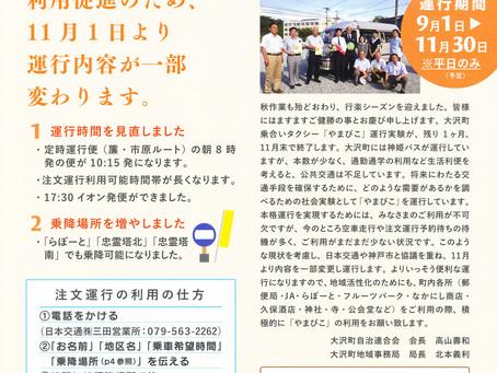大沢町乗合タクシー やまびこ 通信 Vol.2