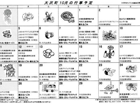 2015年10月 大沢町行事予定