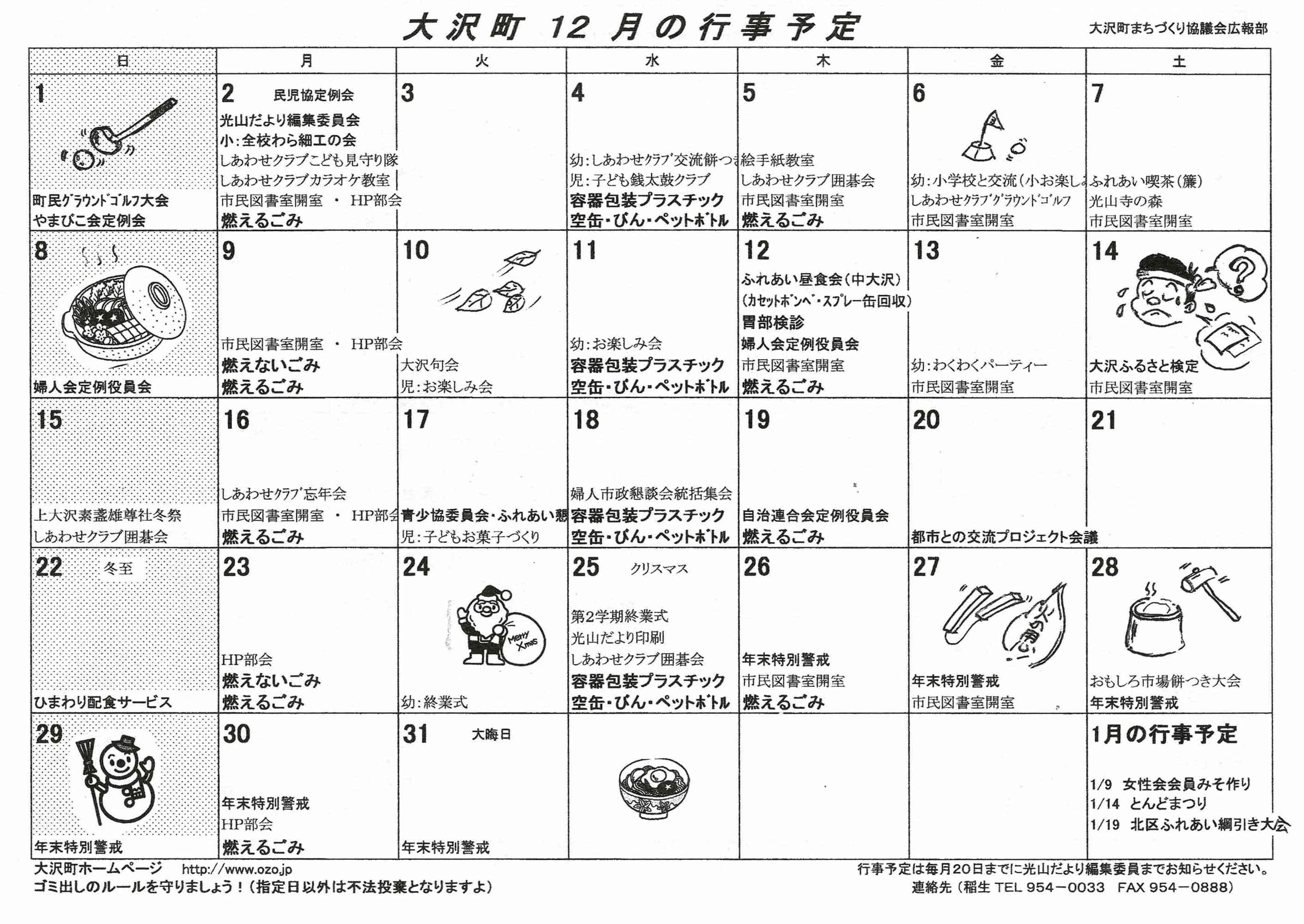 schedule201912