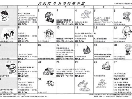 2015年6月 大沢町行事予定