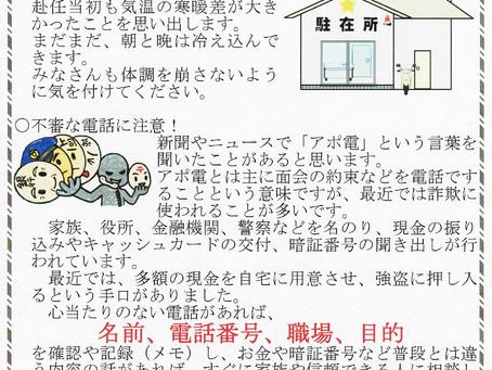大沢駐在所だより 平成31年4月号