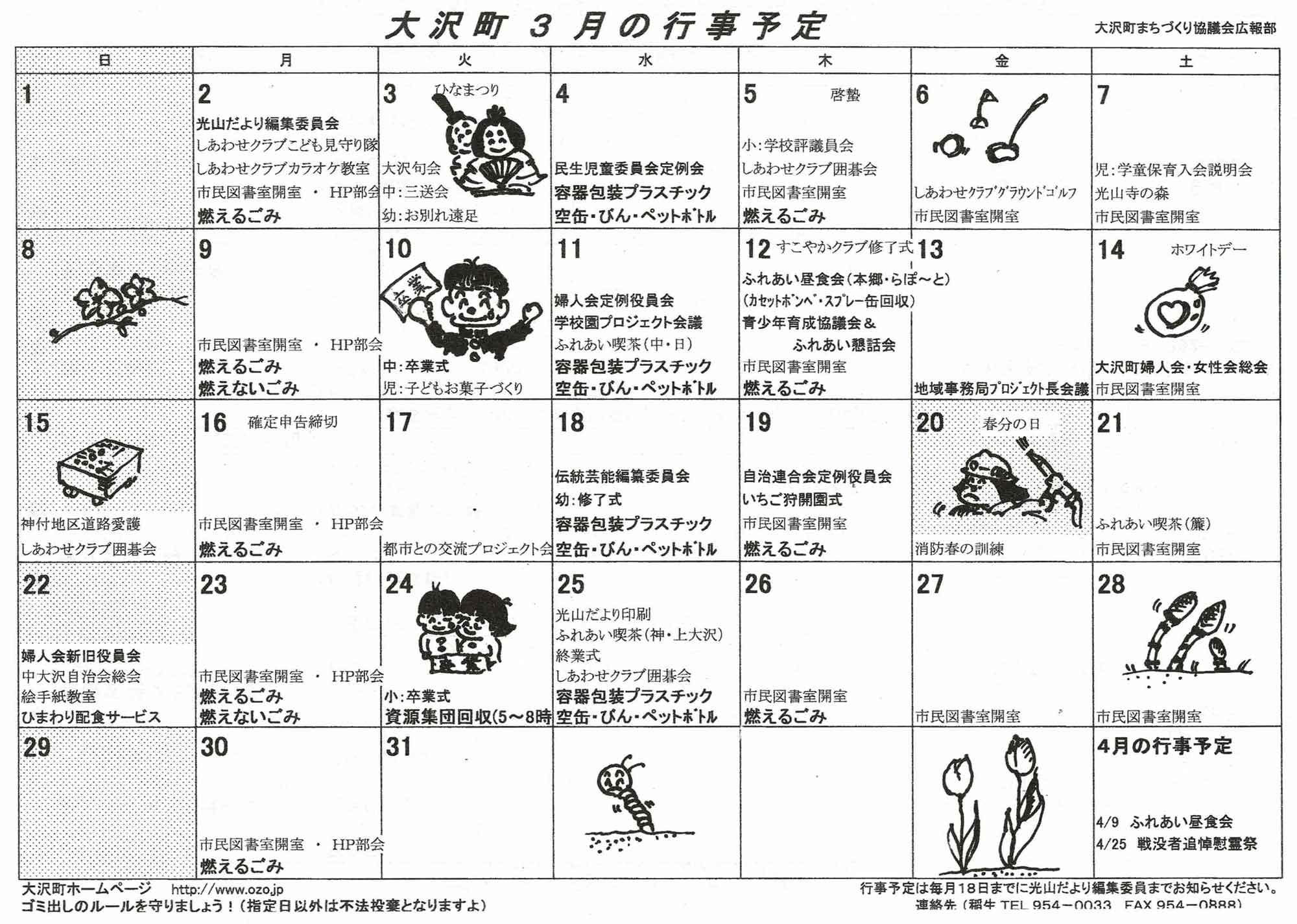 schedule202003