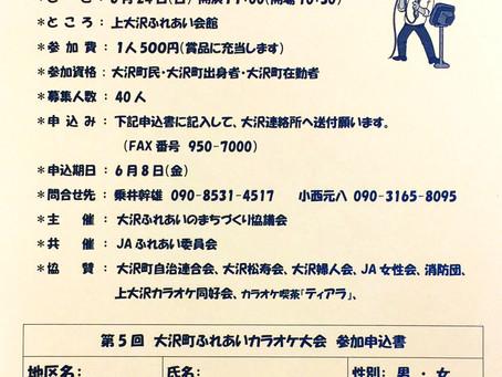 第5回 大沢町ふれあい カラオケ大会参加者募集