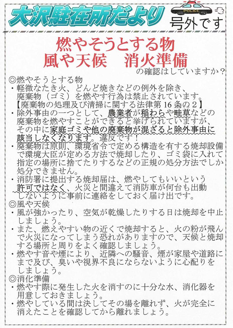 R3_02_02chuzai.jpg