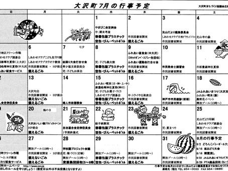 2015年7月 大沢町行事予定