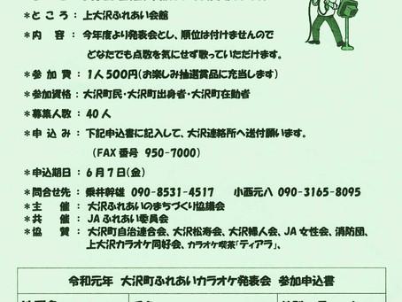 大沢町ふれあい カラオケ発表会参加者募集