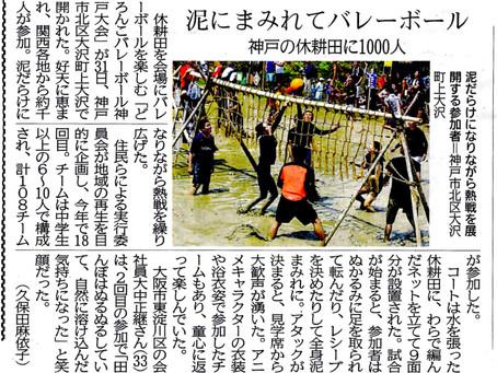 神戸新聞朝刊 どろんこバレーボール