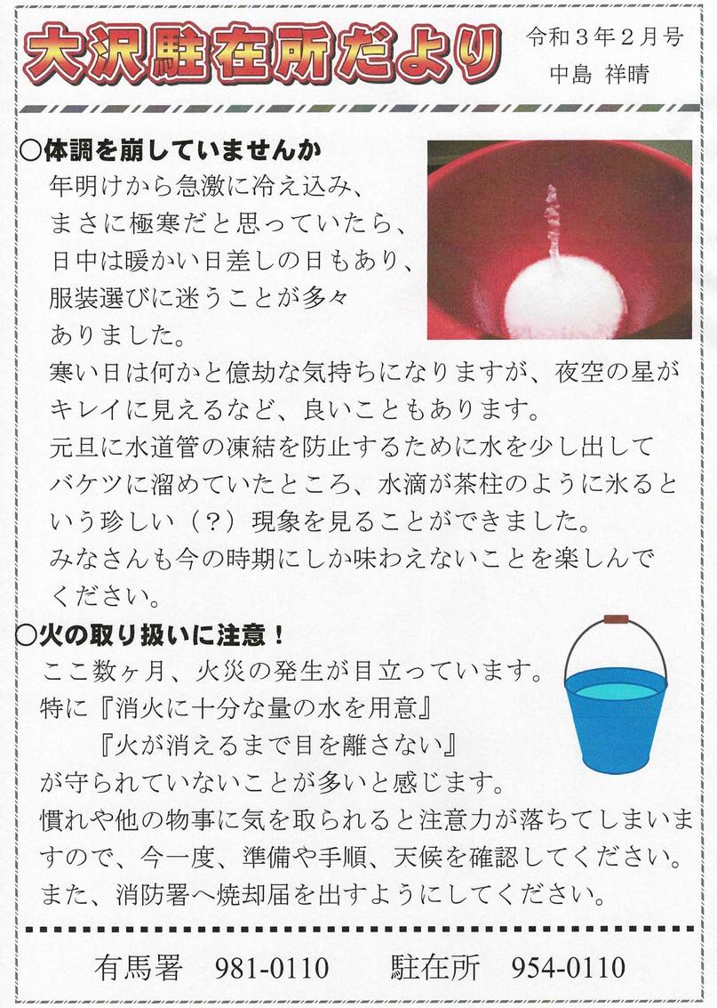 R03_2_01chuzai.jpg