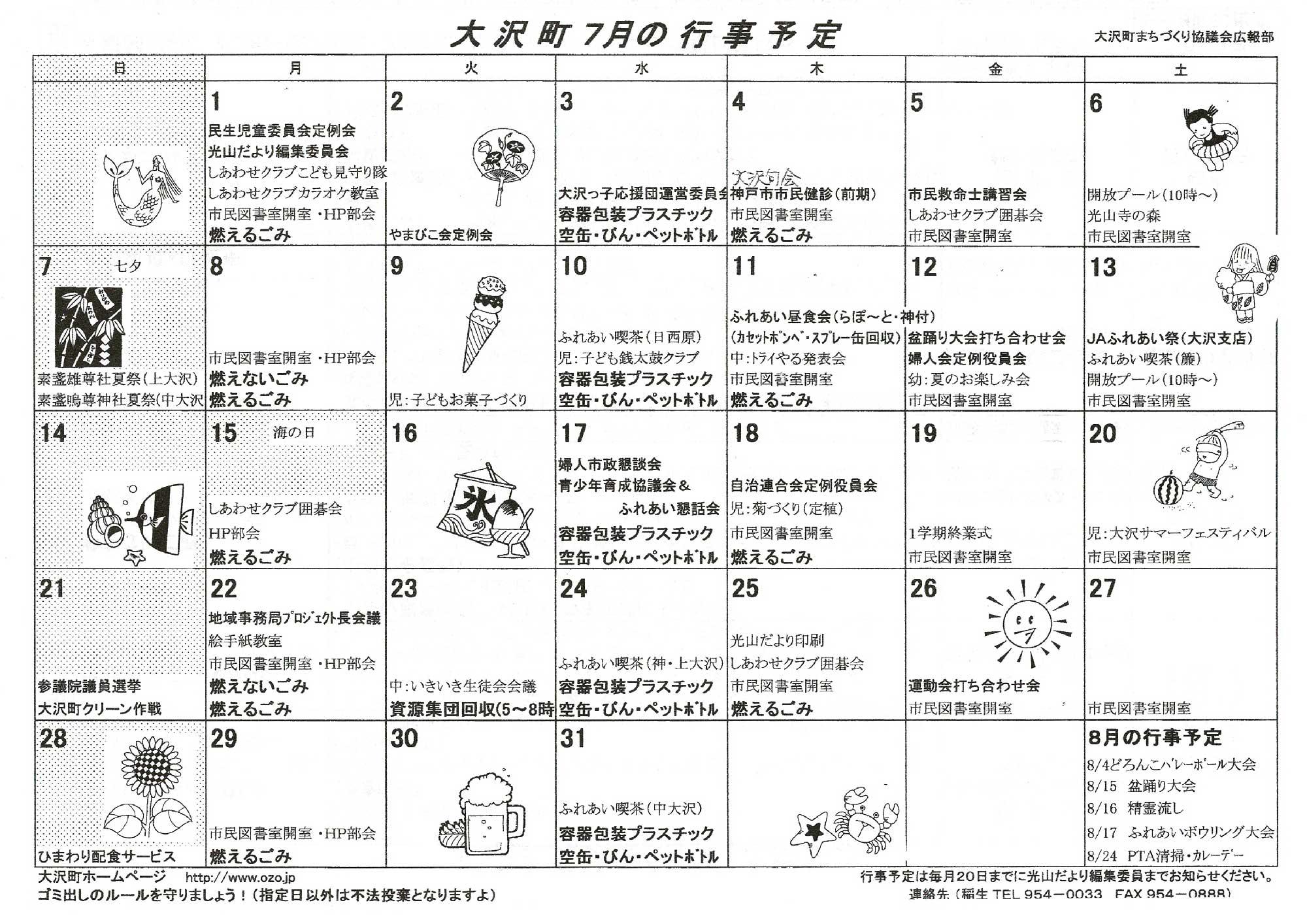 schedule201907