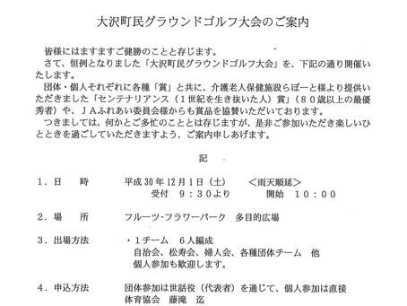 大沢町民グラウンドゴルフ大会 2018