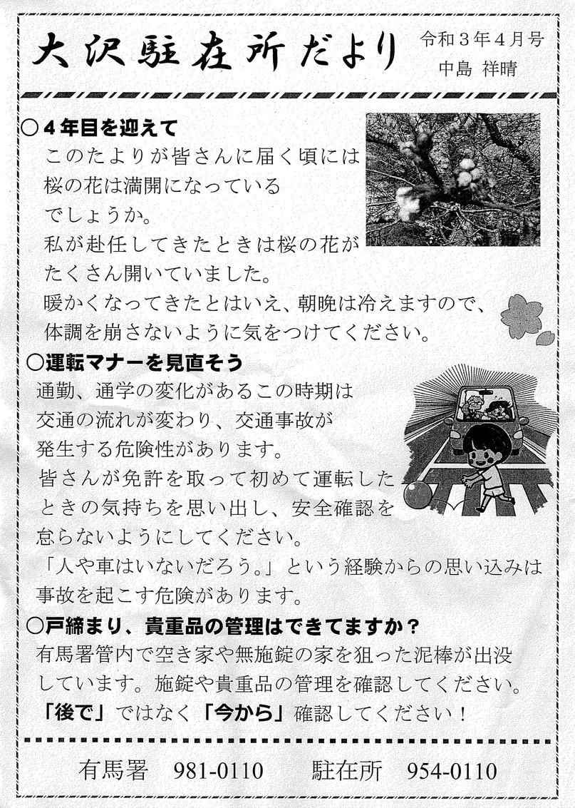 chuzai202104.jpg