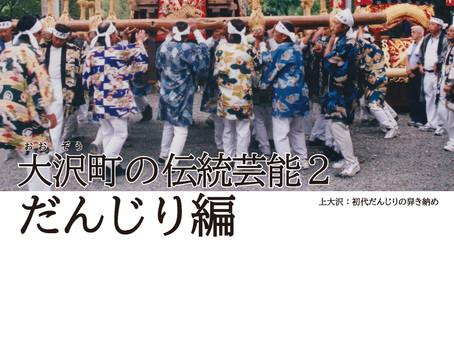 大沢町の伝統芸能のページができました。