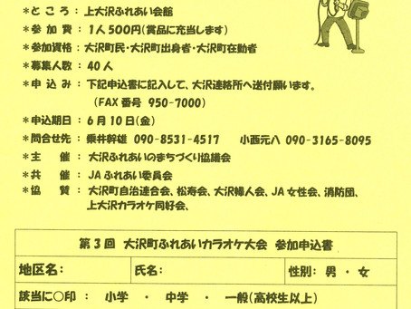 第3回 大沢町ふれあい カラオケ大会参加者募集