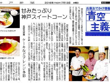 神戸新聞 甘みたっぷり神戸スイートコーン