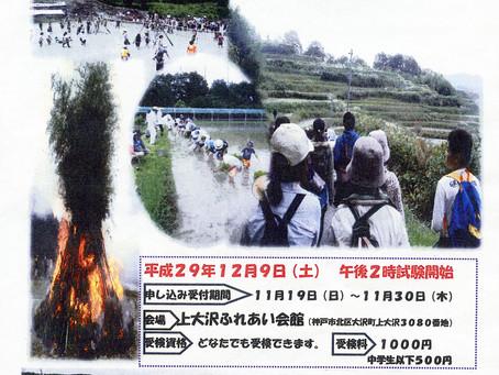 第2回 大沢ふるさと検定 2017 (2018/1/15追記)