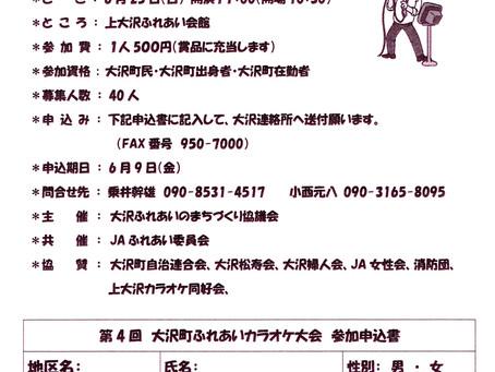 第4回 大沢町ふれあい カラオケ大会参加者募集