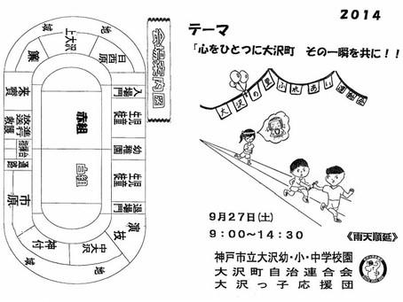 大沢の里ふれあい運動会2014