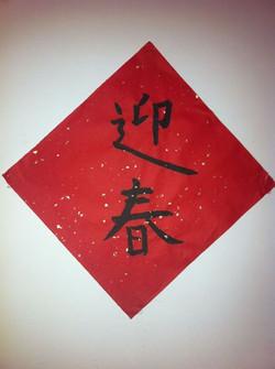 ברוך הבא לאביב' בכתב סיני'