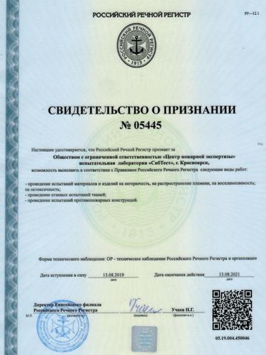 Свидетельство о признании в Российском речном регистре